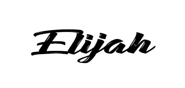 The Greatest Prophets between Christianity and Islam: 16-Prophet Elias (Elijah)
